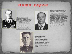 Ахромеев Сергей Фёдорович Маршал Советского Союза Союза (1982). Лауреат Лени