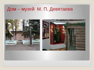 Дом – музей М. П. Девятаева