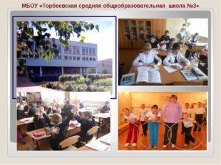 МБОУ «Торбеевская средняя общеобразовательная школа №3»