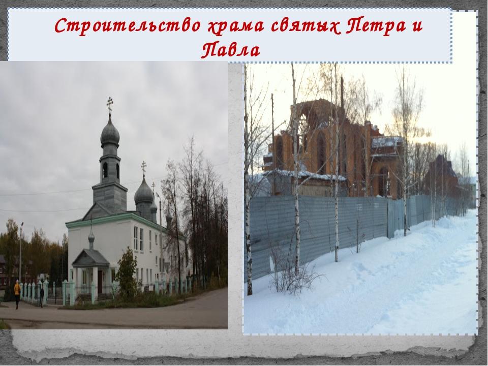Строительство храма святых Петра и Павла
