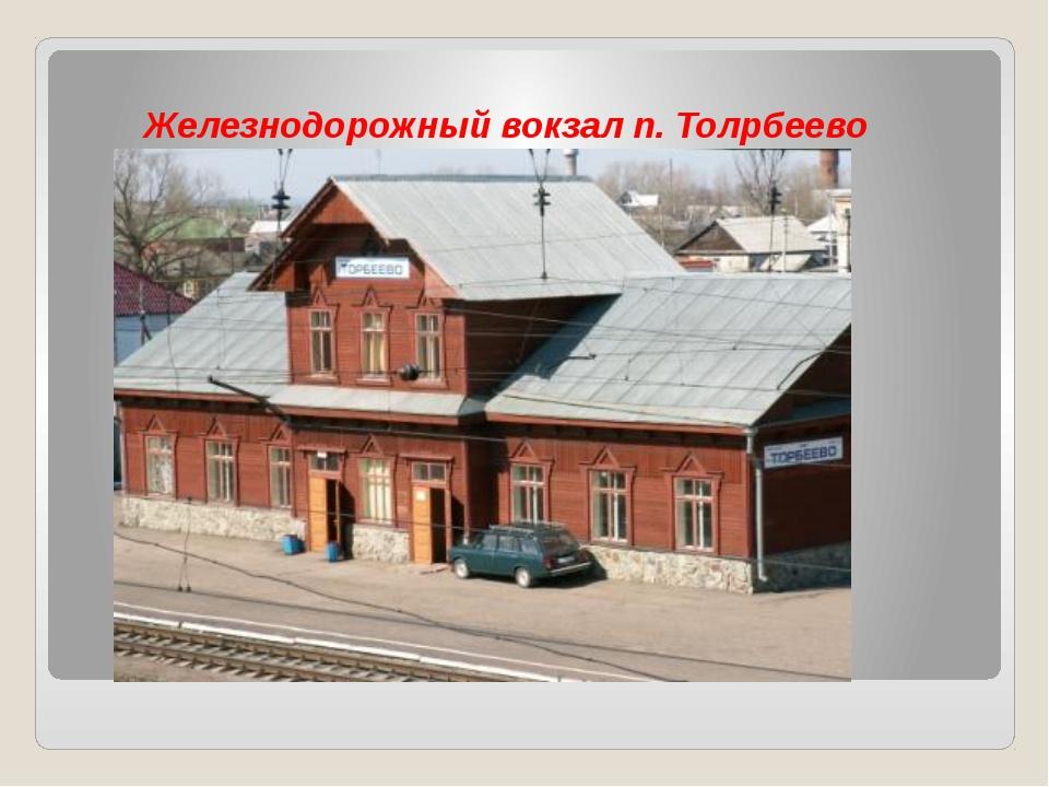Железнодорожный вокзал п. Толрбеево