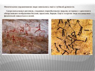 Физическими упражнениями люди занимались ещё в глубокой древности. Среди наск
