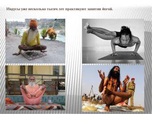 Индусы уже несколько тысяч лет практикуют занятия йогой.
