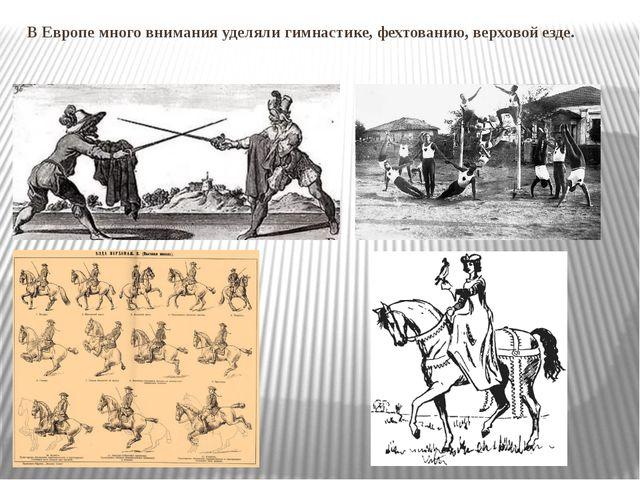 В Европе много внимания уделяли гимнастике, фехтованию, верховой езде.
