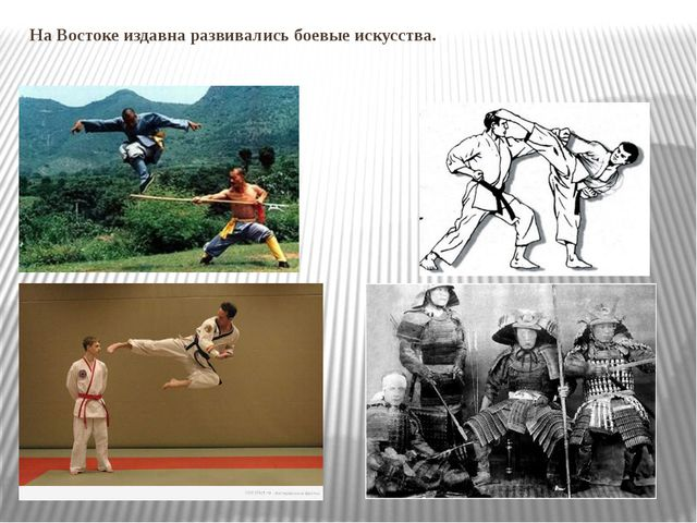 На Востоке издавна развивались боевые искусства.