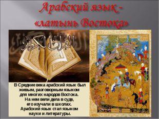 В Средние века арабский язык был живым, разговорным языком для многих народов