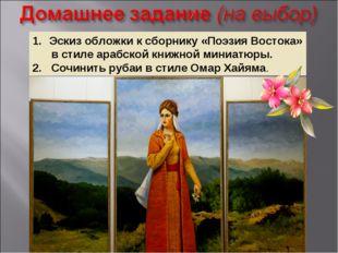 Эскиз обложки к сборнику «Поэзия Востока» в стиле арабской книжной миниатюры.