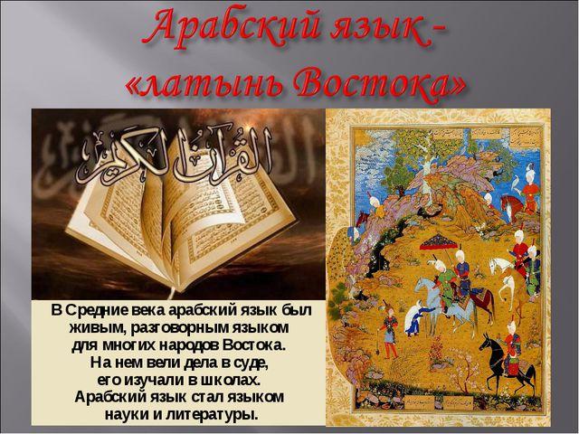 В Средние века арабский язык был живым, разговорным языком для многих народов...
