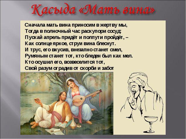 Сначала мать вина приносим в жертву мы, Тогда в полночный час раскупори сосу...
