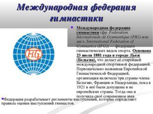 Международная федерация гимнастики Международная федерация гимнастики (фр.Fe