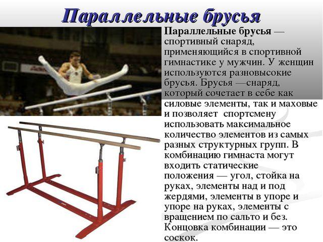 Параллельные брусья Параллельные брусья— спортивный снаряд, применяющийся в...
