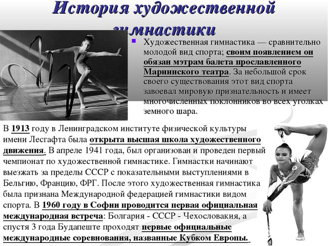 История художественной гимнастики Художественная гимнастика — сравнительно мо...