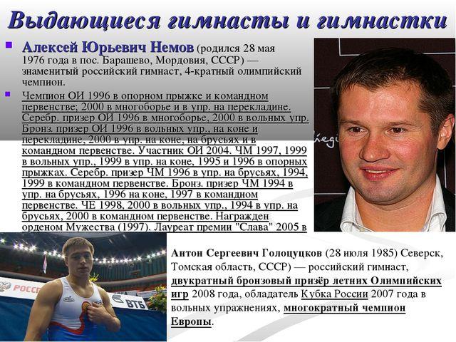 Выдающиеся гимнасты и гимнастки Алексей Юрьевич Немов (родился 28 мая 1976го...