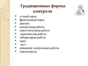 Традиционные формы контроля устный опрос фронтальный опрос диктант контрольна