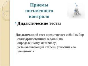 Приемы письменного контроля Дидактические тесты Дидактический тест представл