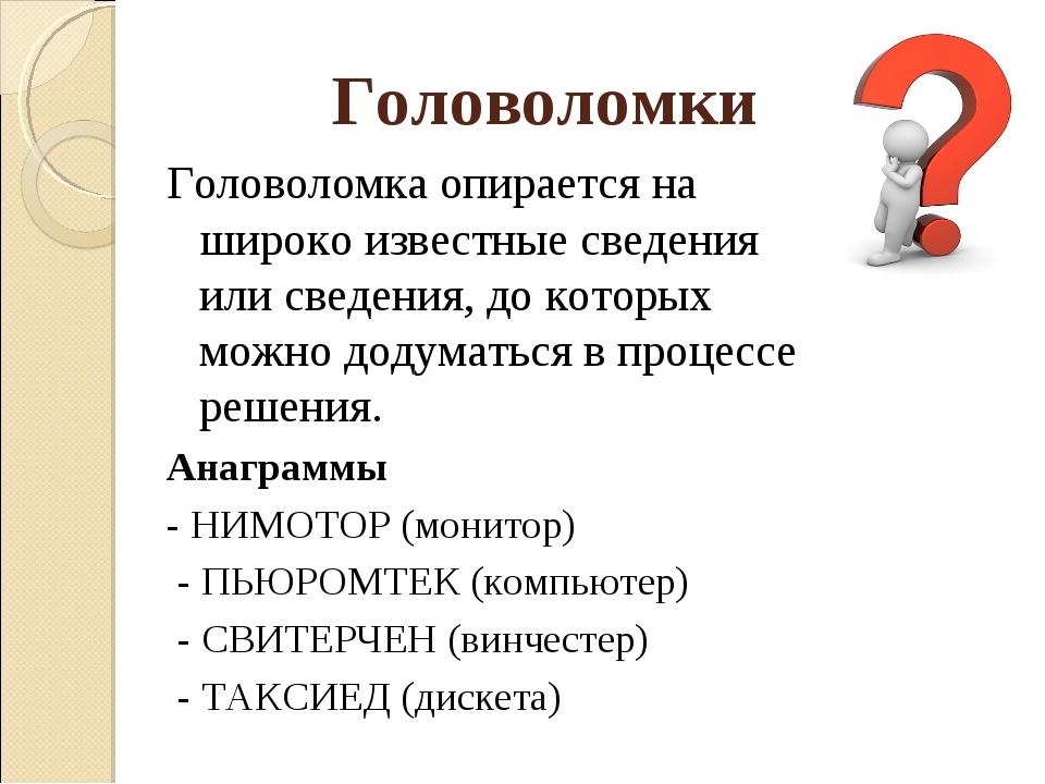 Головоломки Головоломка опирается на широко известные сведения или сведения,...