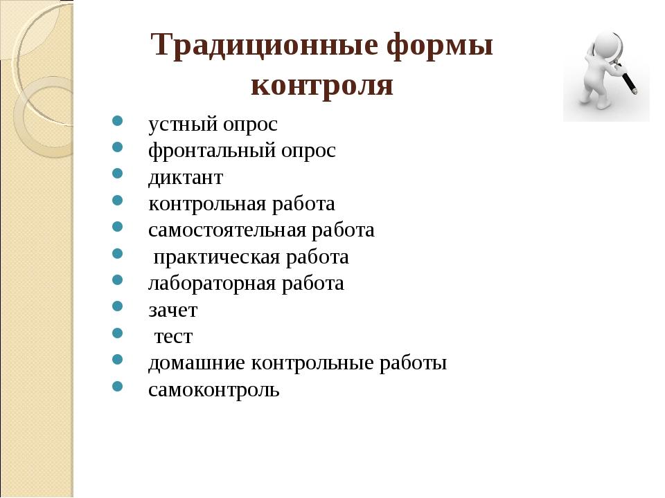 Традиционные формы контроля устный опрос фронтальный опрос диктант контрольна...