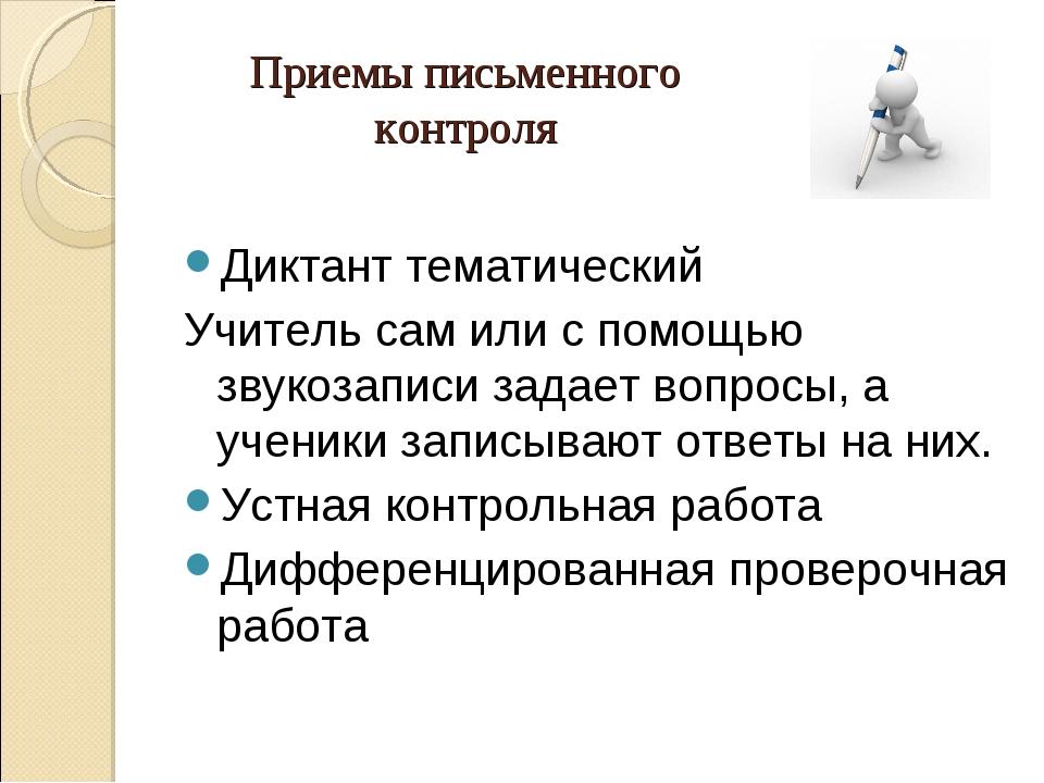 Приемы письменного контроля Диктант тематический Учитель сам или с помощью зв...