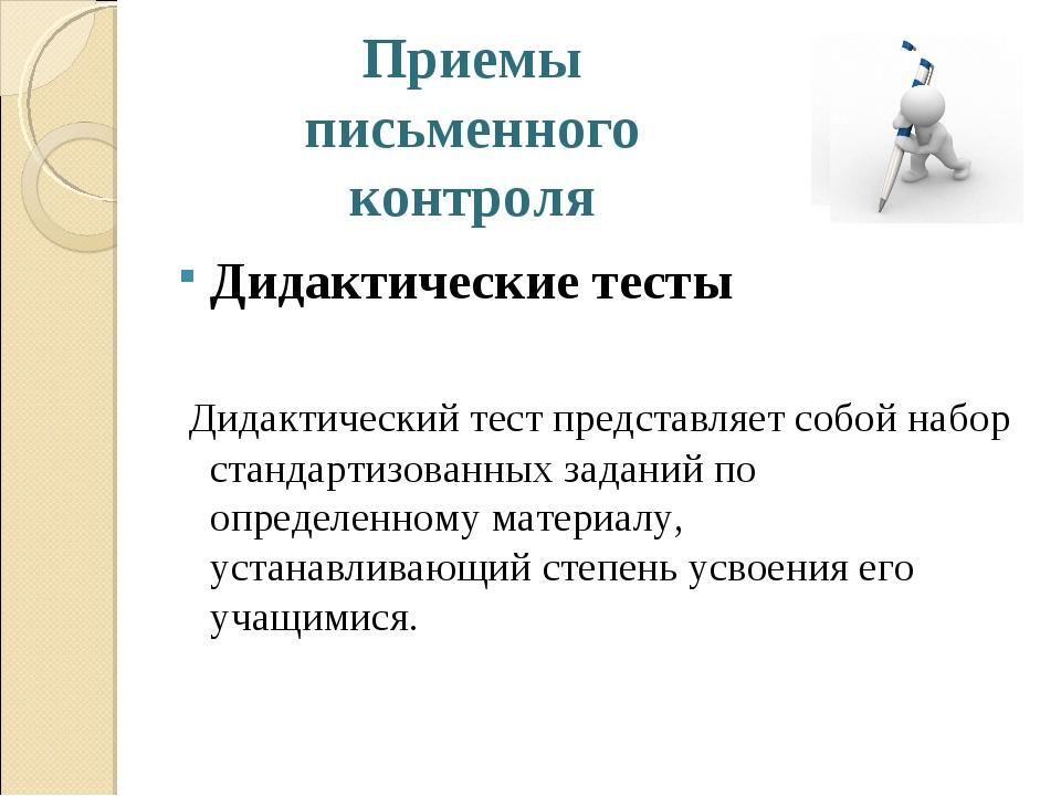 Приемы письменного контроля Дидактические тесты Дидактический тест представл...
