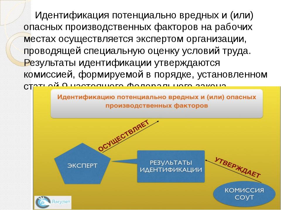 Идентификация потенциально вредных и (или) опасных производственных факторов...
