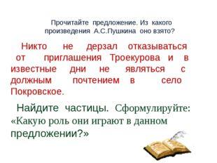 Прочитайте предложение. Из какого произведения А.С.Пушкина оно взято? Никто н