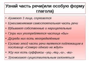 Узнай часть речи(или особую форму глагола) А)имеют 3 лица, спрягается Б)неизм