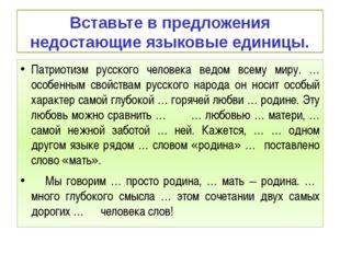 Вставьте в предложения недостающие языковые единицы. Патриотизм русского чело