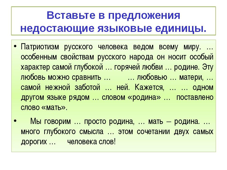 Вставьте в предложения недостающие языковые единицы. Патриотизм русского чело...