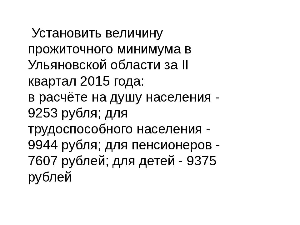 Установить величину прожиточного минимума в Ульяновской области за II кварта...