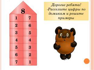 Дорогие ребята! -Расселите цифры по домикам и решите примеры 8 7 1 2 3 4 5 6