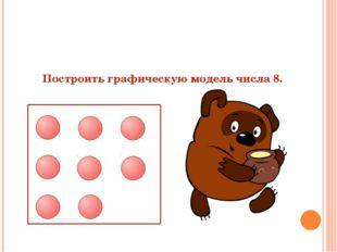 Построить графическую модель числа 8.