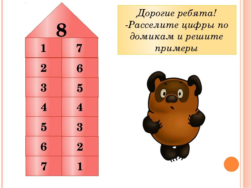 Дорогие ребята! -Расселите цифры по домикам и решите примеры 8 7 1 2 3 4 5 6...