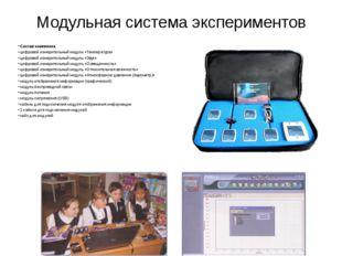 Модульная система экспериментов Состав комплекта цифровой измерительный модул