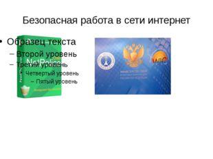 Безопасная работа в сети интернет