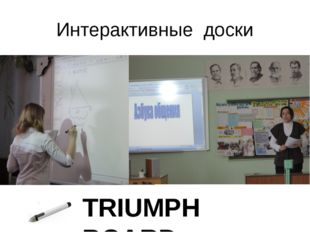 Интерактивные доски TRIUMPH BOARD