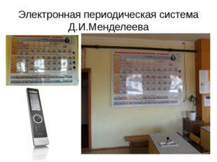 Электронная периодическая система Д.И.Менделеева