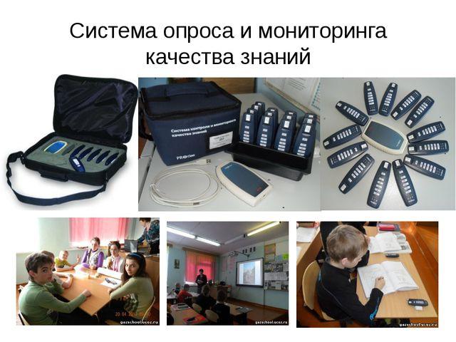 Система опроса и мониторинга качества знаний