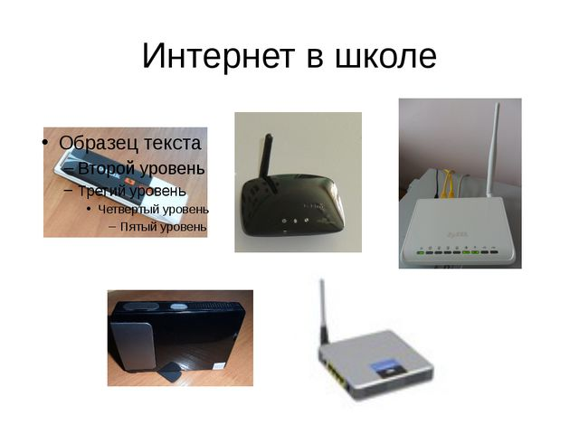 Интернет в школе