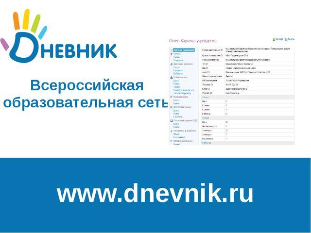 Всероссийская образовательная сеть www.dnevnik.ru