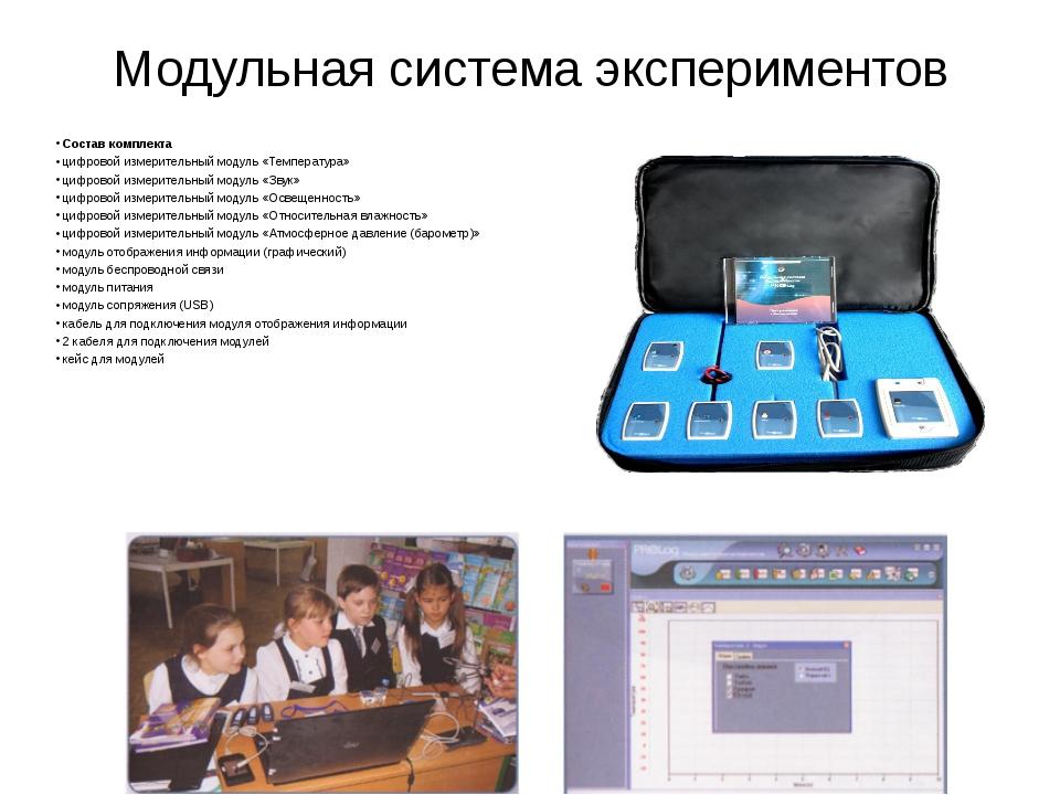 Модульная система экспериментов Состав комплекта цифровой измерительный модул...