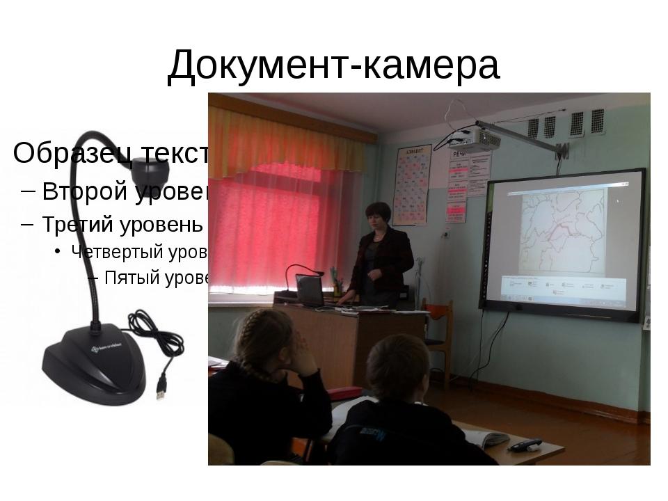 Документ-камера