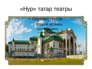 «Нур» татар театры