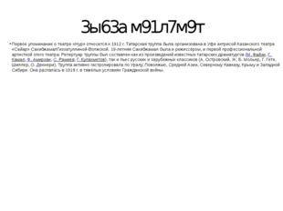 3ы63а м91л7м9т Первое упоминание о театре «Нур» относится к 1912 г. Татарская