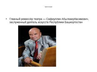 Администрация Главный режиссёр театра — Сафиуллин АбылхаерКасимович, заслуже