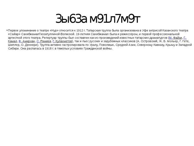 3ы63а м91л7м9т Первое упоминание о театре «Нур» относится к 1912 г. Татарская...
