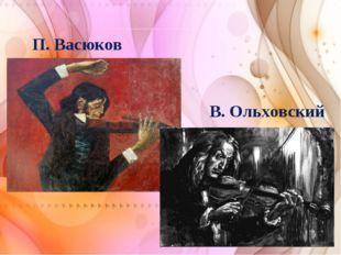 П. Васюков В. Ольховский