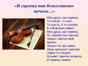 «И скрипка так божественно звучала…» Моя душа,как скрипка, Топлачет,топо
