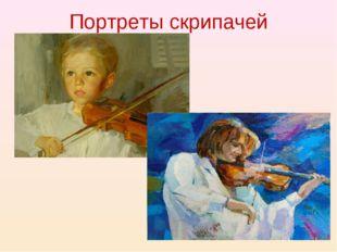 Портреты скрипачей