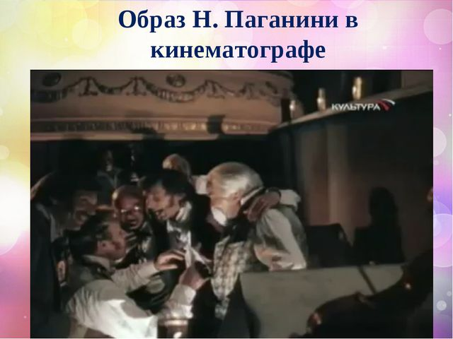 Образ Н. Паганини в кинематографе