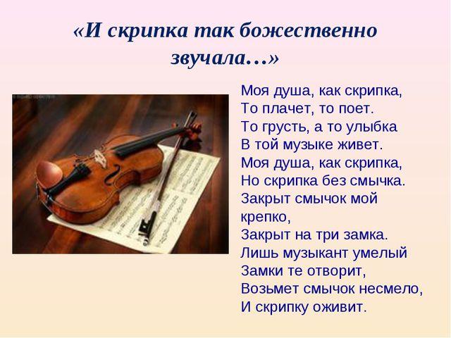 «И скрипка так божественно звучала…» Моя душа,как скрипка, Топлачет,топо...